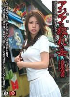 無国籍凌辱 アジアに犯された女 真田春香 ダウンロード