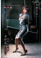 (rbd096)[RBD-096] 秘められた思い 女社長の憂鬱 米倉夏弥 ダウンロード