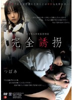 (rbd113)[RBD-113] 女子校生拉致監禁物語 完全誘拐 つぼみ ダウンロード