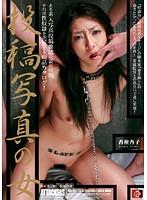 投稿写真の女 香椎杏子 ダウンロード