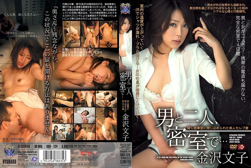 人妻、金沢文子出演の放尿無料熟女動画像。男と二人、密室で… 金沢文子