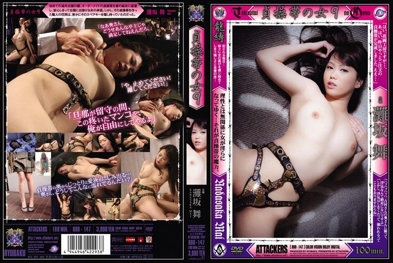 巨乳のメイド、灘坂舞出演の騎乗位無料jyukujyo douga動画像。貞操帯の女9 灘坂舞