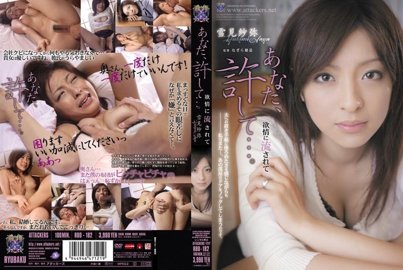 【雪見紗弥動画    あなた許して】人妻、雪見紗弥出演の訪問無料熟女動画像。あなた、許して…!