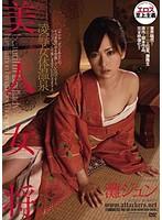 (rbd00209)[RBD-209] 美人女将 凌辱女体温泉 灘ジュン ダウンロード
