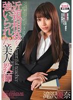 「近親相姦を強いられた美人教師 滝沢優奈」のパッケージ画像
