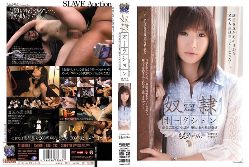 奴隷オークション 商品CODE:No.206 堕とされた社長令嬢 ももかりん