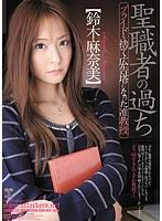 聖職者の過ち プライドを捨て広告塔になった准教授 鈴木麻奈美 ダウンロード