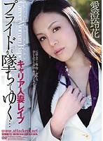 (rbd00280)[RBD-280] キャリア人妻レイプ プライドが堕ちてゆく… 愛澄玲花 ダウンロード