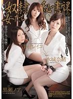 奴隷秘書課の女たち 澤村レイコ 水城奈緒 黒瀬ノア