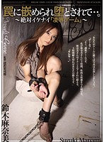 (rbd00340)[RBD-340] 罠に嵌められ堕とされて…。 〜絶対イケナイ「凌辱ゲーム」〜 鈴木麻奈美 ダウンロード
