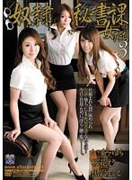 奴隷秘書課の女たち3 かすみゆら 桜花えり 黒岩まこと ダウンロード