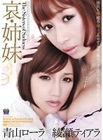 (rbd00354)[RBD-354] 哀・姉妹 青山ローラ 綾瀬ティアラ ダウンロード