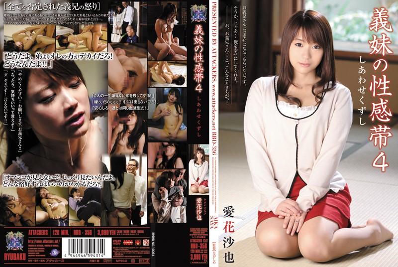 人妻、愛花沙也出演の無料熟女動画像。義妹の性感帯4 しあわせくずし 愛花沙也
