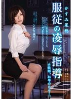 (rbd00396)[RBD-396] 服従の凌辱指導 女教師、恥辱の日々…。 かすみ果穂 ダウンロード