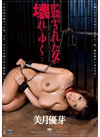A Woman Put in Confinement Comes to Fall Apart… Yume Mizuki