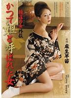 「極道の女 外伝 かつて姐と呼ばれた女 麻生早苗」のパッケージ画像