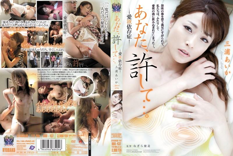 人妻、AIKA(三浦あいか)出演の寝取り無料熟女動画像。あなた、許して…!