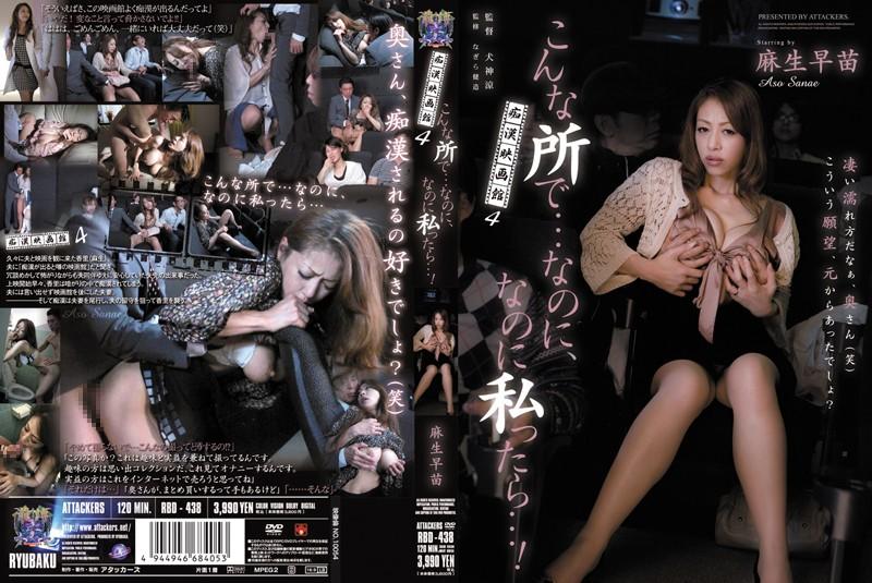 人妻、麻生早苗出演の辱め無料熟女動画像。痴漢映画館 4 こんな所で…なのに、なのに私ったら…!
