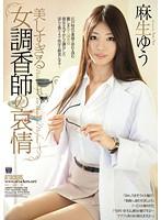 「美しすぎる女調香師の哀情 麻生ゆう」のパッケージ画像