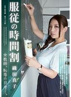 「服従の時間割 女教師、恥辱の日々…。 織田真子」のパッケージ画像