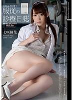 「保健教諭、林田慶子 服従の診療日誌 七咲楓花」のパッケージ画像