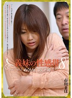 RBD-492 - Bonds Ichikawa Maho Distorted 8 Warmth Erogenous Zone Of The Sister-in-law