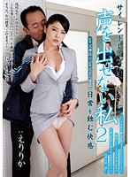 RBD-493 - Eri Rika Pleasure To Undermine The Two Everyday I Do Not Put Out A Silent Rape Voice