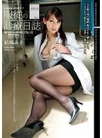 「保健教諭、結城冴子 服従の診療日誌 File.02 結城みさ」のパッケージ画像