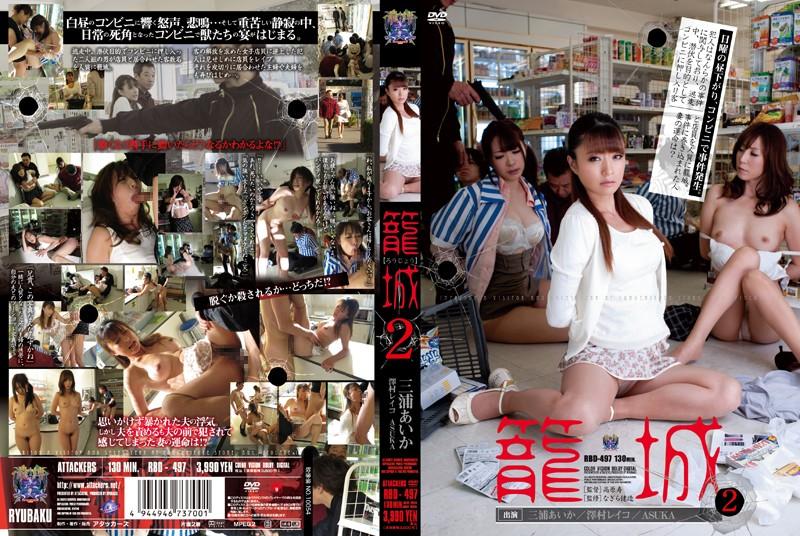 コンビニにて、夫婦、AIKA(三浦あいか)出演のレイプ無料熟女動画像。籠城2 三浦あいか 澤村レイコ ASUKA