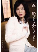 「私…、恥ずかしい女になりました。 三浦恵理子」のパッケージ画像