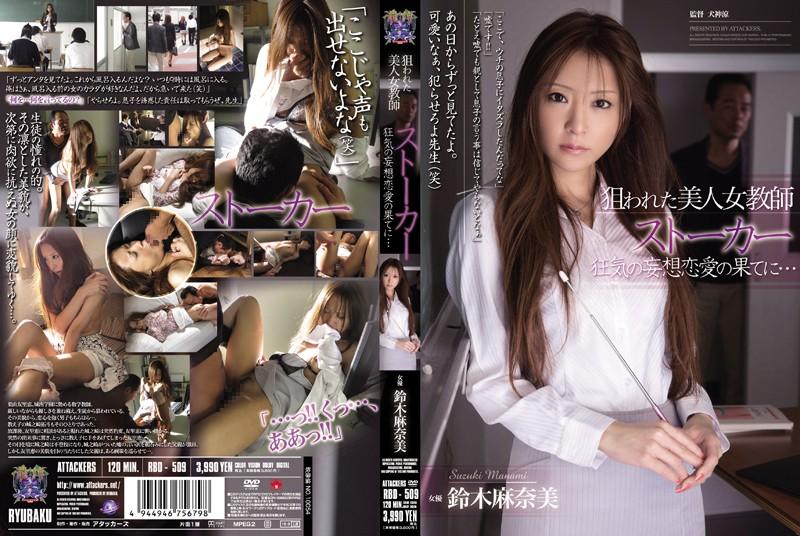 狙われた美人女教師 ストーカー 狂気の妄想恋愛の果てに… 鈴木麻奈美