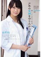 (rbd00521)[RBD-521] 麗しき女医の転落 少年の笑顔を守りたかった…。 西野翔 ダウンロード