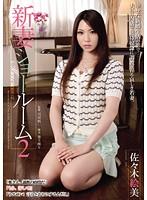 「新妻ショールーム2 佐々木絵美」のパッケージ画像