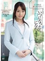 「監禁された美人キャスター いつになったら自由になれますか…。 本田岬」のパッケージ画像
