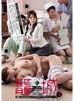 「籠城4 波多野結衣 みなせ優夏 児島奈央」のパッケージ画像