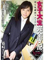 「女子大生完全支配 藤崎エリナ」のパッケージ画像