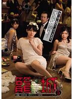 籠城5 西野翔 妃乃ひかり 浅野唯 ダウンロード