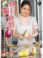 「料理研究家志望の女 望まない絶頂が悔しくて… 二宮ナナ」のパッケージ画像