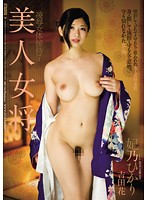 美人女将 凌辱女体接待7 妃乃ひかり 吉田花 ダウンロード