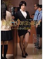 弁護士の罪深き絶頂 スーツの下の性感帯 緒川凛 二宮ナナ
