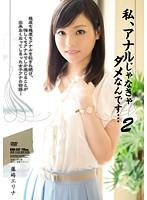 「私、アナルじゃなきゃダメなんです…2 藤崎エリナ」のパッケージ画像