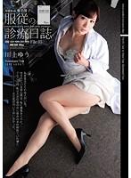 保健教諭、椎名優子 服従の診療日誌 File.03 川上ゆう ダウンロード