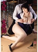 支配された女教師 緒川凛 ダウンロード