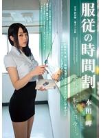 「服従の時間割 女教師、恥辱の日々…。 本田岬」のパッケージ画像