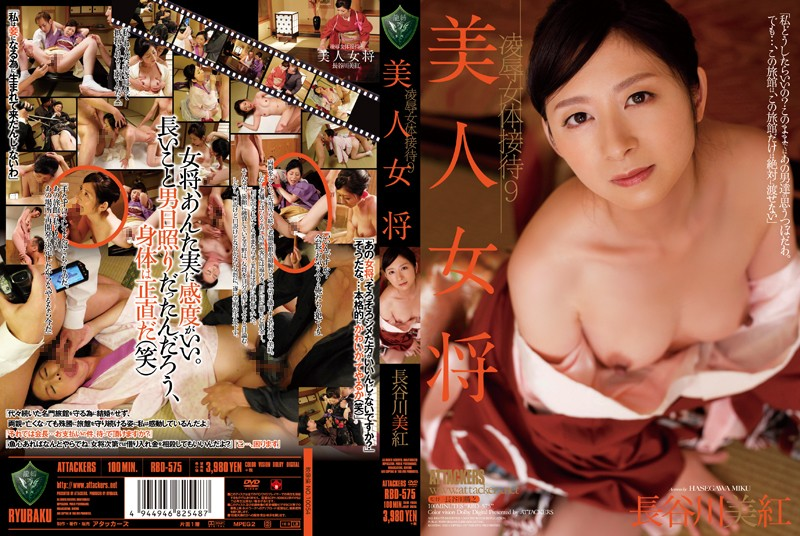 rbd00575plRBD 575 Beautiful Womans Body Humiliation Landlady Entertainment 9 Miku Hasegawa