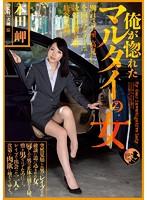 「俺が惚れたマルタイの女 本田岬」のパッケージ画像