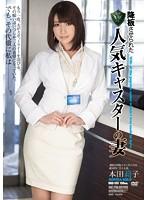 「降板させられた人気キャスターの妻 本田莉子」のパッケージ画像