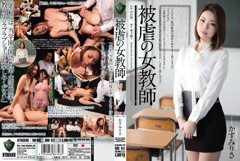 被虐の女教師 かすみりさ