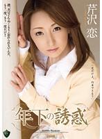 「年下の誘惑 芹沢恋」のパッケージ画像