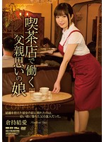 喫茶店で働く父親思いの娘 倉持結愛